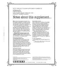 ISRAEL 1991 (5 PAGES) #23