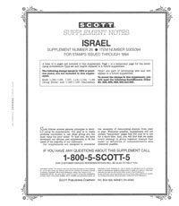 ISRAEL 1994 (5 PAGES) #26