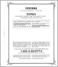 KOREA 1994 (7 PAGES) #16