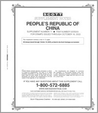 PEOPLE'S REPUBLIC OF CHINA 2003 (11 PAGES) #11