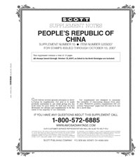 PEOPLE'S REPUBLIC OF CHINA 2007 (16 PAGES) #15