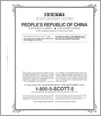 PEOPLE'S REPUBLIC OF CHINA 1993 (9 PAGES) #1