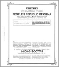 PEOPLE'S REPUBLIC OF CHINA 1994 (10 PAGES) #2