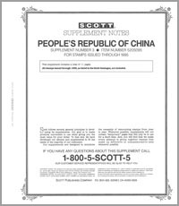 PEOPLE'S REPUBLIC OF CHINA 1995 (12 PAGES) #3