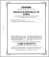 PEOPLE'S REPUBLIC OF CHINA 1997 (15 PAGES) #5