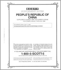 PEOPLE'S REPUBLIC OF CHINA 1998 (15 PAGES) #6