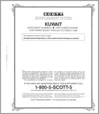 KUWAIT 1996 (4 PAGES) #2