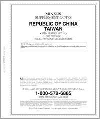 MINKUS: CHINA-TAIWAN 2015 SUPPLEMENT (15 PAGES)
