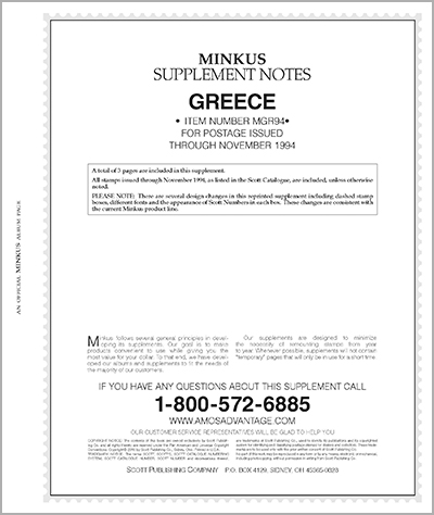 MINKUS: GREECE 1994 SUPPLEMENT (4 PAGES)