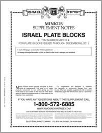 MINKUS: ISRAEL PLATE BLOCKS 2011 SUPPLEMENT (26 PAGES)