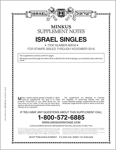 MINKUS: ISRAEL SINGLES 2016 SUPPLEMENT (6 PAGES)