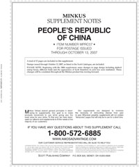 MINKUS: PEOPLE'S REPUBLIC OF CHINA 2007 SUPPLEMENT (16 PAGES)