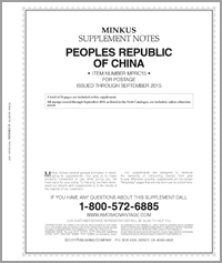 MINKUS: PEOPLE'S REPUBLIC OF CHINA 2015 SUPPLEMENT (15 PAGES)
