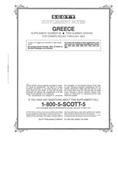 GREECE 1994 (4 PAGES) #28