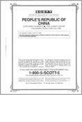 SCOTT PEOPLE'S REPUBLIC OF CHINA 1996 #4