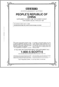 SCOTT PEOPLE'S REPUBLIC OF CHINA 1997 #5