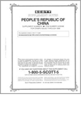 SCOTT PEOPLE'S REPUBLIC OF CHINA 1998 #6