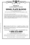 MINKUS: ISRAEL PLATE BLOCKS 2007 SUPPLEMENT (19 PAGES)