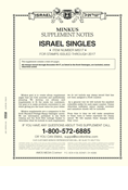 Minkus Israel Singles 2017 Supplement